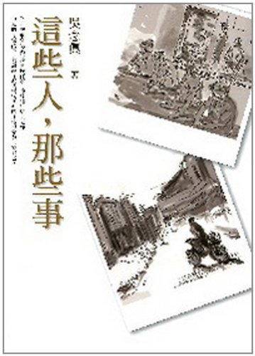 9789861333458: These people. those things(Chinese Edition)