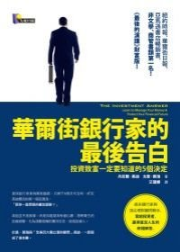 9789861341798: The Investment Answer: Learn to Manage Your Money Protect Your Financial Future (Chinese Edition)
