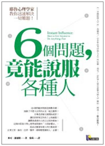 9789861341835: Instant Influence: How to Get Anyone to Do Anything Fast (Traditional Chinese Edition)