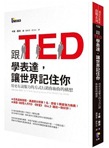 Talk Like Ted: The 9 Public-speaking Secrets: Carmine Gallo