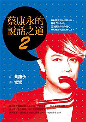 Kevin Tsai's speaking way 2 (Chinese Edition) by Kevin Tsai: Kevin Tsai