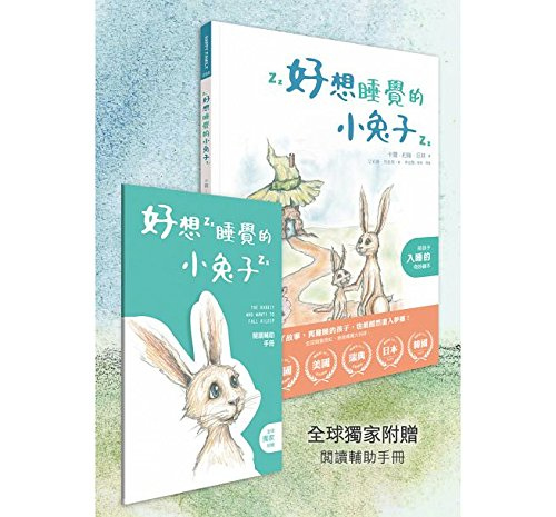 9789861364469: The Rabbit Who Wants to Fall Asleep: A New Way of Getting Children to Sleep