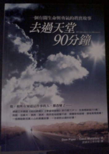 9789861370873: 90 Minutes in Heaven (Chinese language edition)