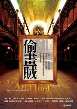 9789861371047: Tou Hua Zei (Traditional Chinese Version of 'The Art Thief ')