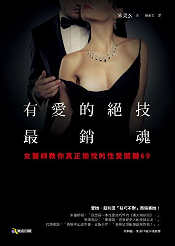 9789861371863: Sexual Ecstasy (Chinese Edition) by Song Meixuan
