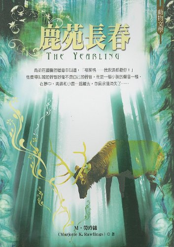 9789861464695: The Yearling (Chinese Edition)