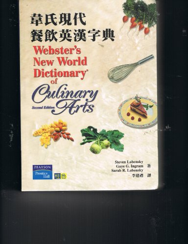 9789861540993: Webster's New World Dictionary of Culinary Arts Second Edition (Chinese Text)
