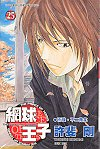 The Prince of Tennis 25, (Traditional Chinese Edition): n/a
