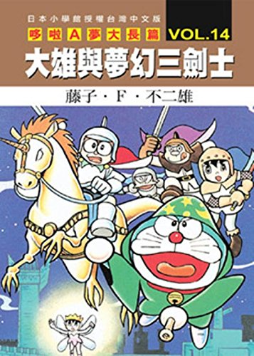 9789861560748: Doremon A Dream movie full-length (14) Nobita and fantasy swordsman (Traditional Chinese Edition)