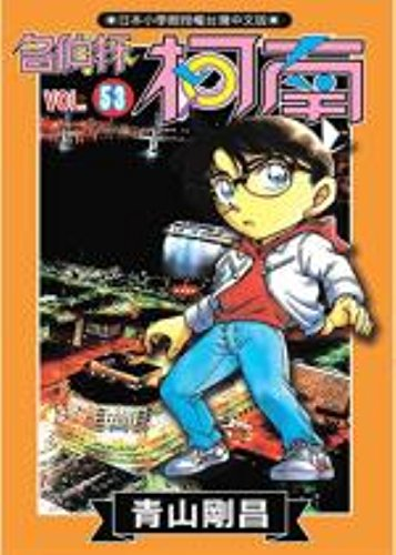 9789861565255: Detective Conan (53) (Traditional Chinese Edition)
