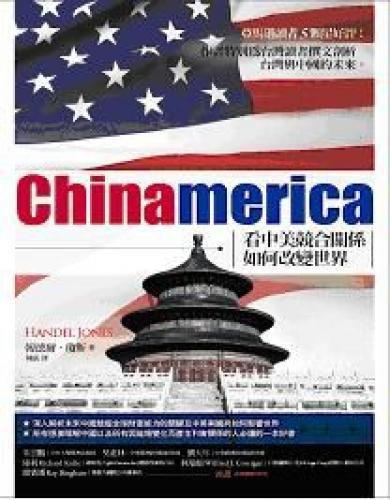 Chinamerica: look at the Sino-US the competing relationship how to change the world (Paperback) (...