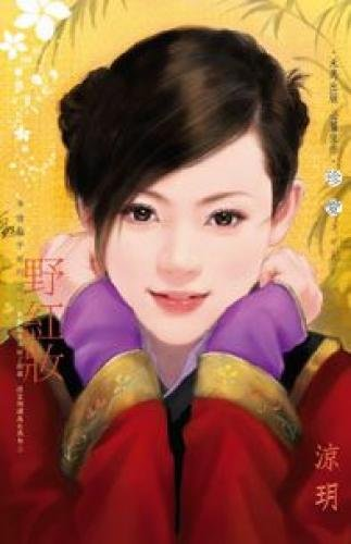 Wild red makeup to sentimental killer series one (Paperback) (Traditional Chinese Edition): ...