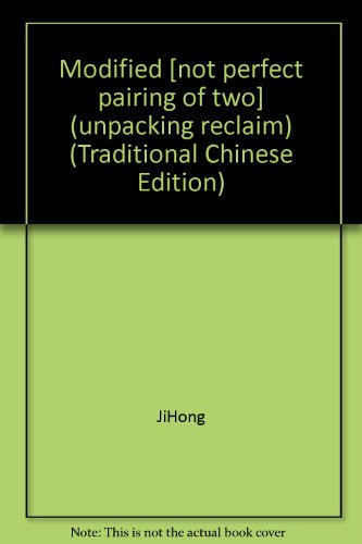 Modified [not perfect pairing of two] (unpacking reclaim) (Traditional Chinese Edition): JiHong