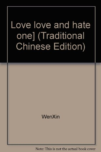 Love love and hate one] (Traditional Chinese Edition): WenXin