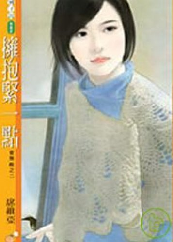 Hug them tight [love invincible] (Traditional Chinese Edition): n/a