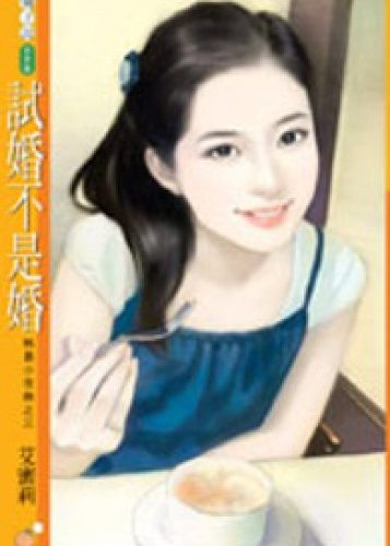 Trial marriage is not marriage heat island Serenade (Traditional Chinese Edition): AiMiLi