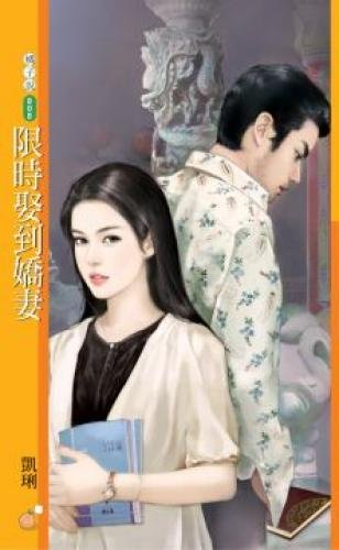 Limited marry Stepford Wives (Traditional Chinese Edition): PP