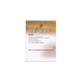 Imagine a singer(Chinese Edition): JIANG YUN