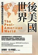 The Post-American World (Chinese Edition): Fareed Zakaria