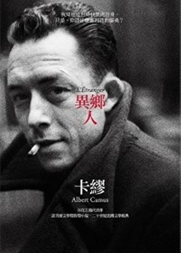 Letranger The Stranger (Chinese Edition): Albert Camus
