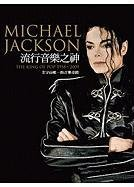 9789861735566: Michael Jackson: The King Of Pop 1958-2009