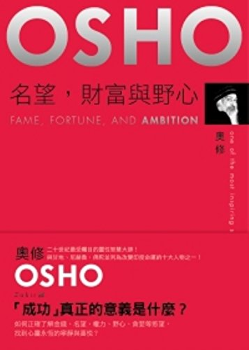 9789861736945: Fame, Fortune, and Ambition: What Is the Real Meaning of Success? (Chinese Edition)