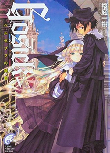 9789861747644: GOSICK 5-do not the skull of western Bu- (Chinese edidion) Pinyin: GOSICK 5 £­ bie xi bu de tou gu £­