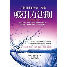 9789861750866: Law of Attraction: gold three steps of all wishes come true(Chinese Edition)
