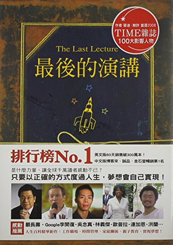 9789861751160: Last Lecture (Chinese Edition)