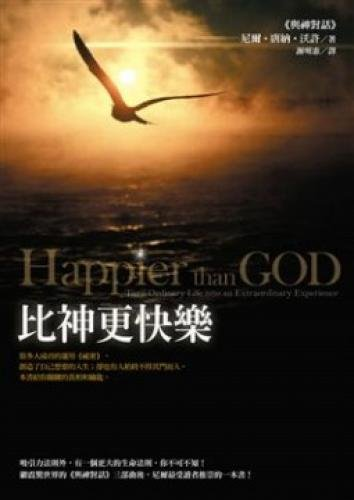 9789861751443: Happier than God: Turn Ordinary Life into an Extraordinary Experience (Chinese Edition) by Neale Donald Walsch