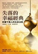 9789861751849: The Game of Life and How to Play It (Chinese Edition)