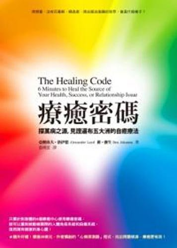 9789861752686: The Healing Code: 6 Minutes to Heal the Source of Your Health, Success, or Relationship Issue (Traditional Chinese Edition)