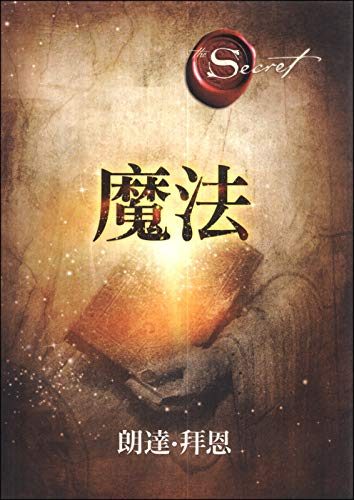9789861752839: The Magic (Chinese Edition)