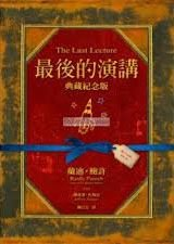 9789861752860: The Last Lecture (Chinese Edition)