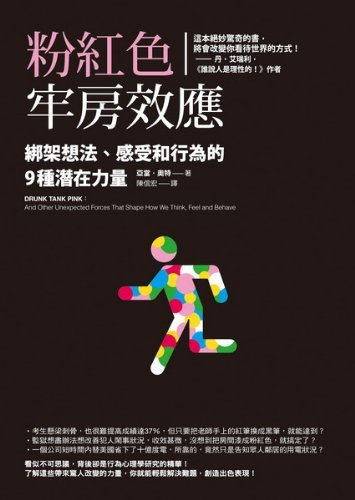 9789861753294: Drunk Tank Pink: And Other Unexpected Forces That Shape How We Think, Feel and Behave (Chinese Edition)