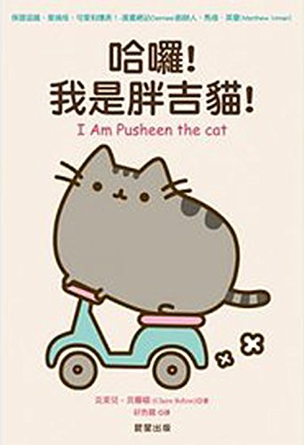 9789861778754: I Am Pusheen the Cat (Chinese and English Edition)