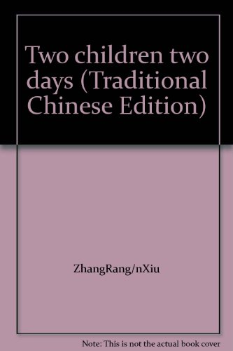 Two children two days (Traditional Chinese Edition): ZhangRang/nXiu