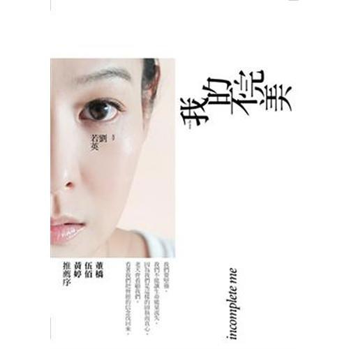 My anti is perfect (Chinese edidion) Pinyin: liu ruo ying