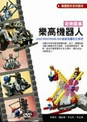 9789861819433: Lego robot amusement park articles - LEGO MINDSTORMS NXT assembly and graphical programming (with auxiliary teaching audio and video files) (Paperback) (Traditional Chinese Edition)