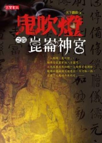 9789861850573: Ghost Blows I-(d) Kunlun Jingu (Traditional Chinese Edition)