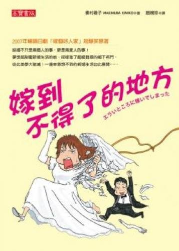 Married into a very, very local # (Traditional Chinese Edition)