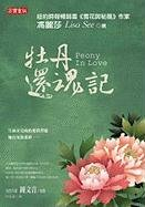 9789861852089: Peony In Love (Chinese Edition)