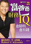 9789861852935: Rich Dad's Increase Your Financial IQ: Get Smarter With Your Money (Chinese Edition)
