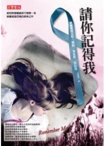 You remember me (Traditional Chinese Edition)