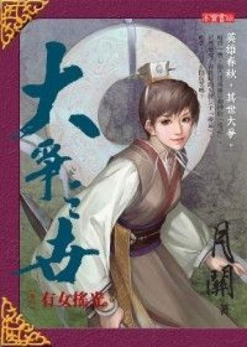 Indisputable World Volume II - women shake light (Traditional Chinese Edition): n/a