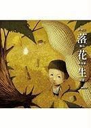 Luo Hua Sheng (Chinese Edition): Xu, Dishan