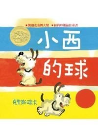 9789861893457: A Ball for Daisy (Chinese Edition)