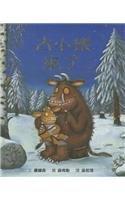 9789861893945: The Gruffalo's Child (Chinese and English Edition)