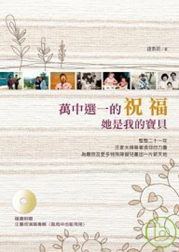 Wan select a blessing (Traditional Chinese Edition)