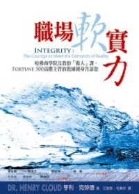 9789861982496: Integrity: The courage to meet the demands of reality (Chinese)